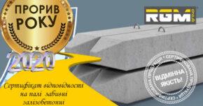 Прорив року 2020 – RGM group отримала сертифікат відповідності на палі забивні залізобетонні