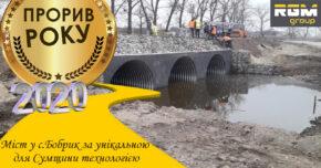 Прорив року 2020 на RGM group – будівництво мосту в с.Бобрик за унікальною технологією