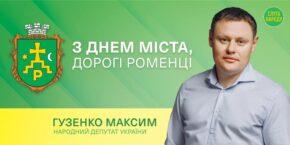 Нардеп Максим Гузенко привітав Ромни з Днем міста