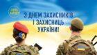 «14 жовтня – це свято військових, правоохоронців, військових медиків, волонтерів», – Ігор Васильєв