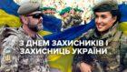 """Нардеп Михайло Ананченко: """"Мужність, честь, сила і відвага – це про вас, захисники та захисниці України!"""""""
